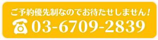 電話番号:0367092839