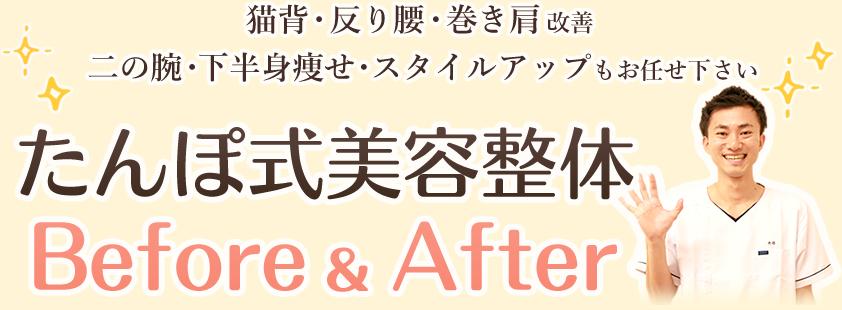 たんぽ式美容整体Before&After