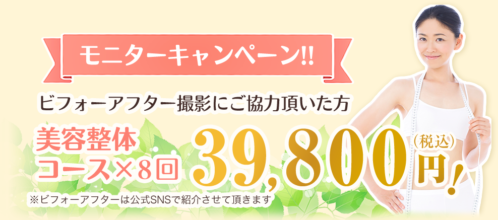 モニターキャンペーン 美容整体コース 39,800円(税込)