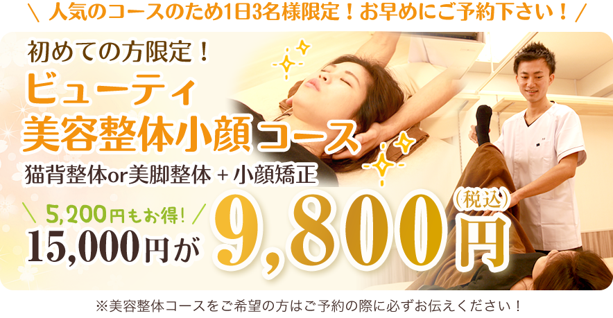 ビューティ美容整体小顔コース 9,800円(税込)