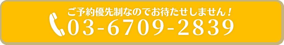 電話:0367092839
