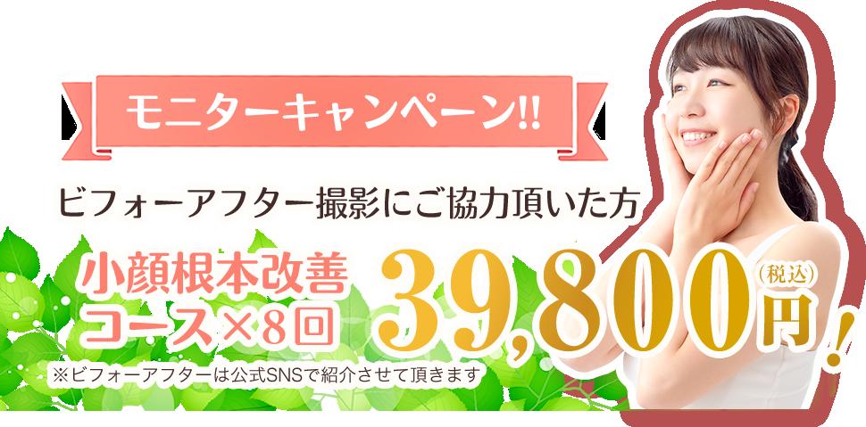 小顔根本改善コース3,200円(税込)
