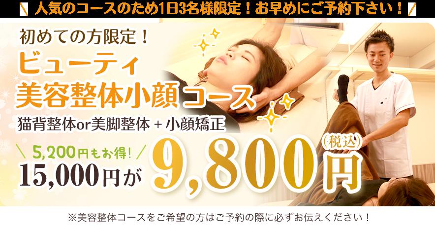 美容整体コース9,800円(税込)