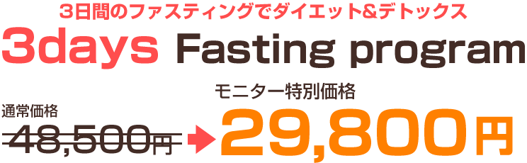 3days fasting program モニター価格48,500円が29,800円!