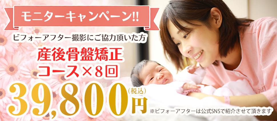 産後骨盤モニターコース 3980円(税込)