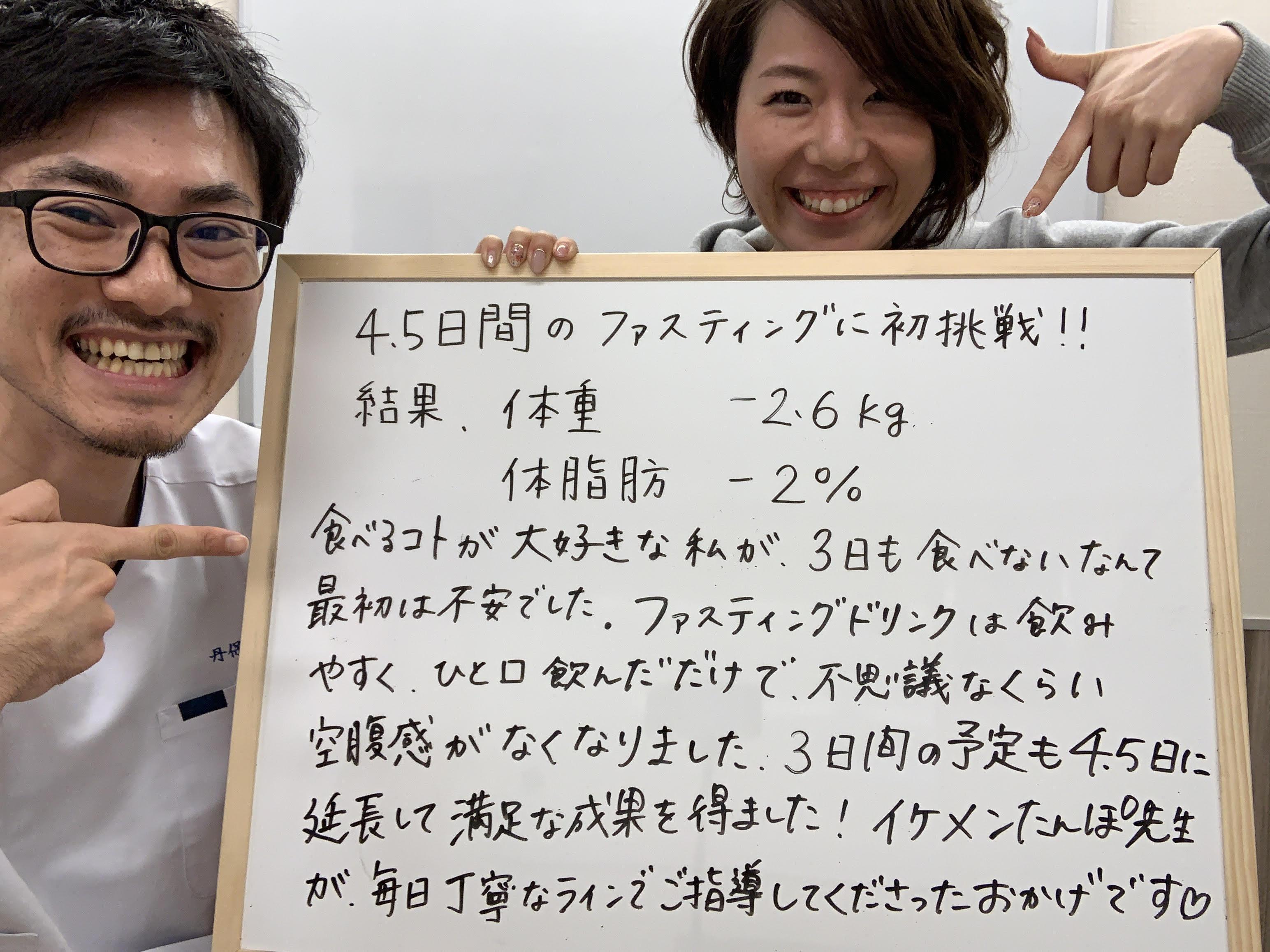 4.5日間のファスティングに初挑戦!!
