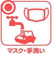 マスク・手洗い